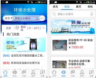 """赵曲华:构建环保水处理行业新""""引擎"""""""