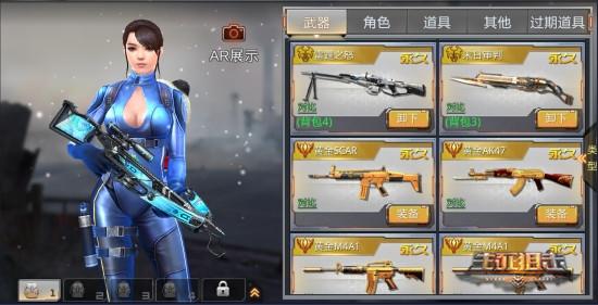 喜迎2017到来《生死狙击》手游今日正式登陆App Stor