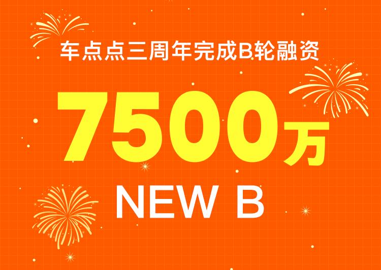 车点点公司成立三周年,宣布获7500万元B轮融资