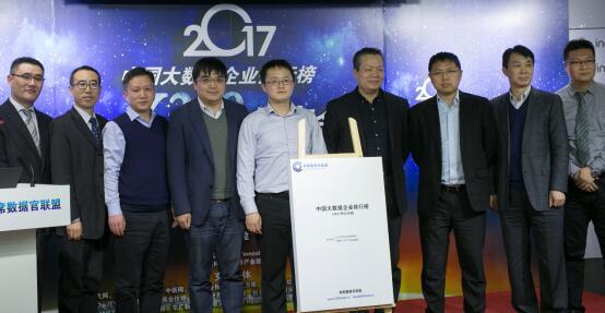 数据堂荣登2017中国大数据企业排行榜数据交易类榜首