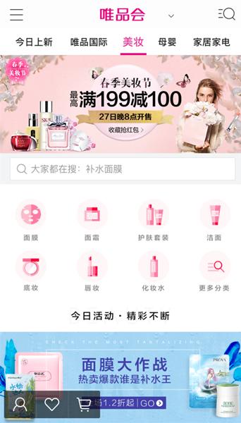 唯品会跻身美妆类全网零售商巨头 3亿会员狂欢2.28美妆节
