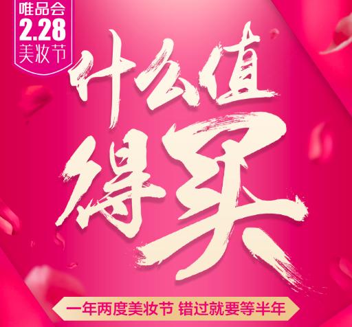 """盘点2017美妆风向标 唯品会""""2.28美妆节"""""""
