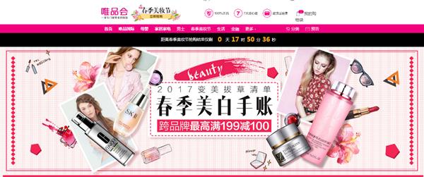 唯品会2.28美妆节25分钟销售额破亿 数据揭秘今年最in妆