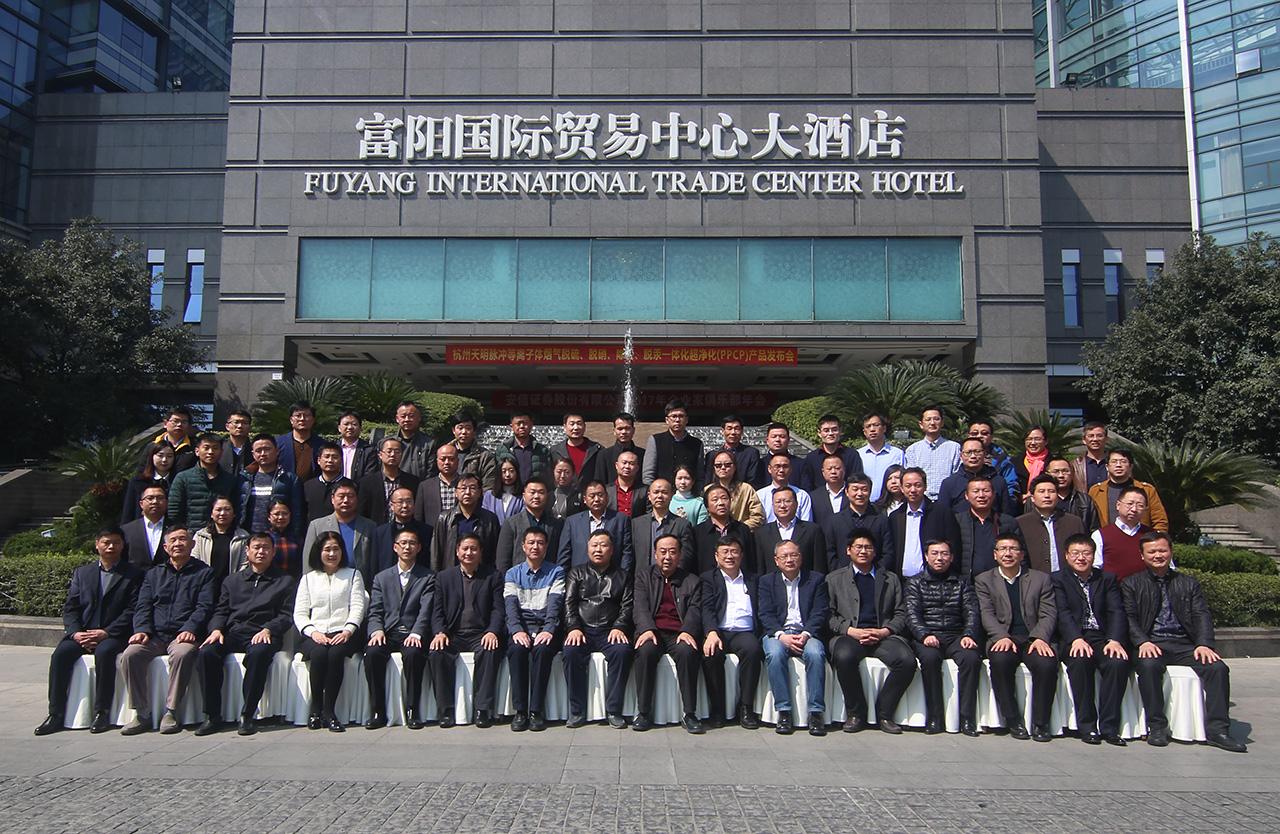 全国首推 世界领先 ——天明公司PPCP新技术发布会圆满成功