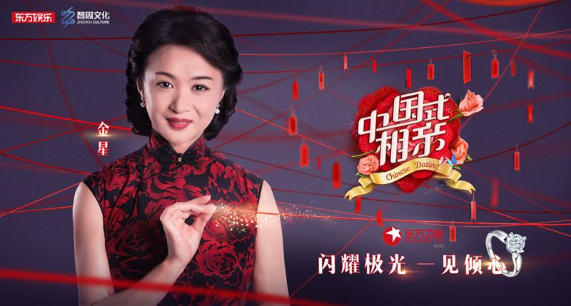 钻石小鸟携手《中国式相亲》诠释相遇的确幸