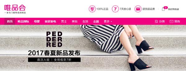唯品会携香港潮流鞋履品牌Pedder Red首发春夏新品