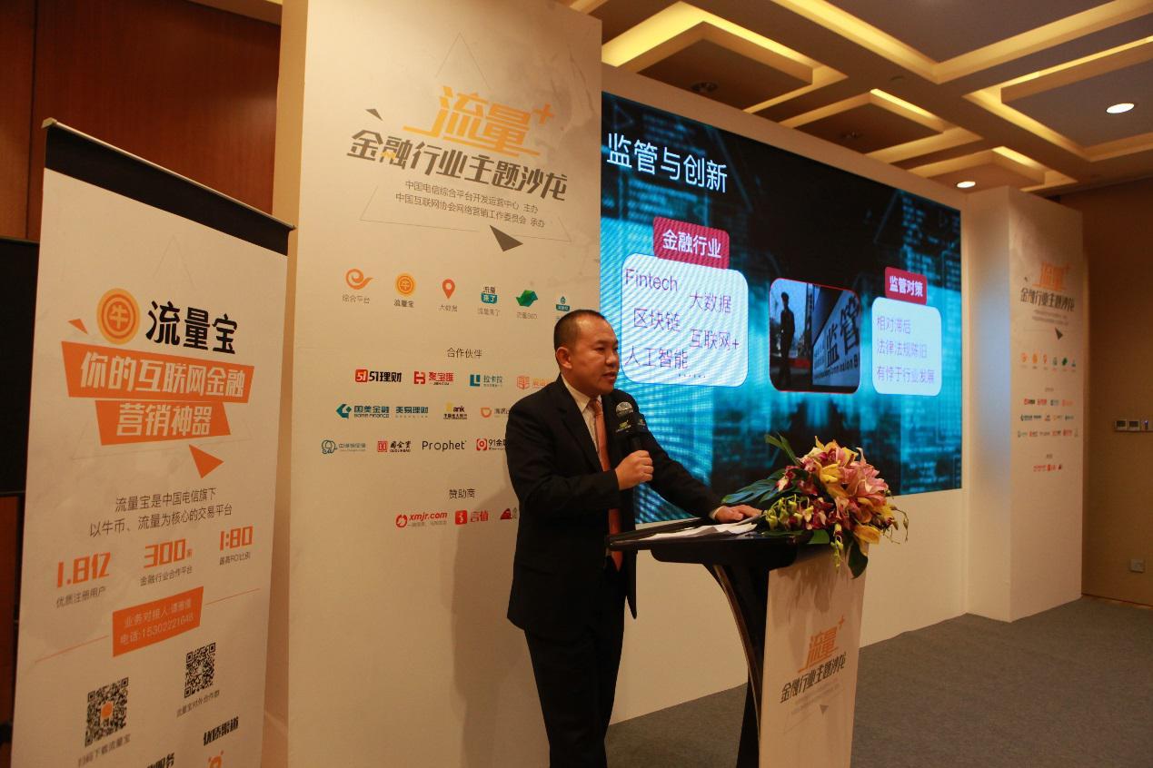 亿百润出席中国电信流量+金融行业主题沙龙