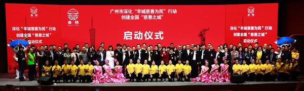 """唯品会助力广州创建全国""""慈善之城"""",联合发起慈善联盟"""
