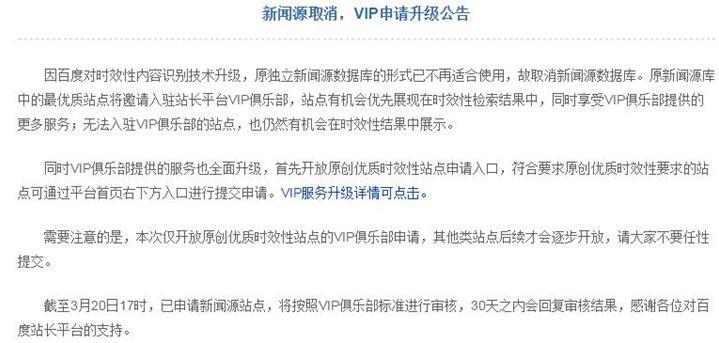 深度解读百度:《新闻源取消,VIP申请升级公告》