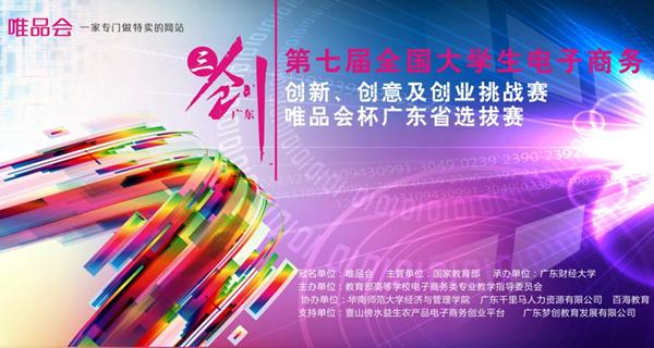 赢硅谷实习机会 唯品会杯广东省高校三创大赛全面启动