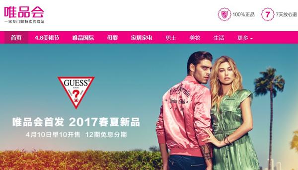 唯品会首发美国时尚奢牌GUESS 2017新品并设官方旗舰店