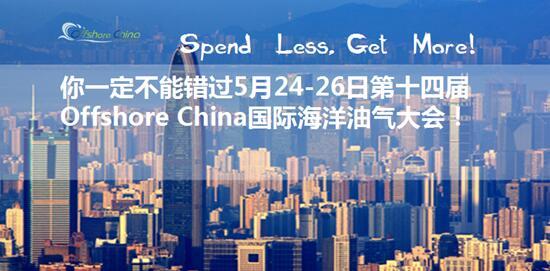 你一定不能错过Offshore China 第十四届中国国际海洋油气大会