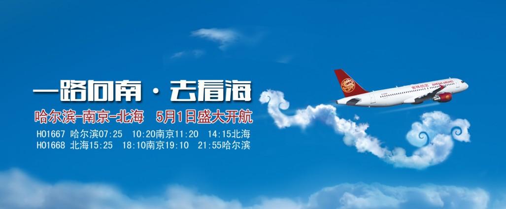 吉祥航空新开通哈尔滨-南京-北海航线