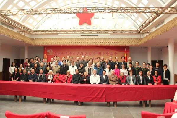 纪念中共中央进驻延安80周年座谈会在京召开