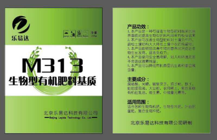 M313生物型有机肥料基质-乐易达科技