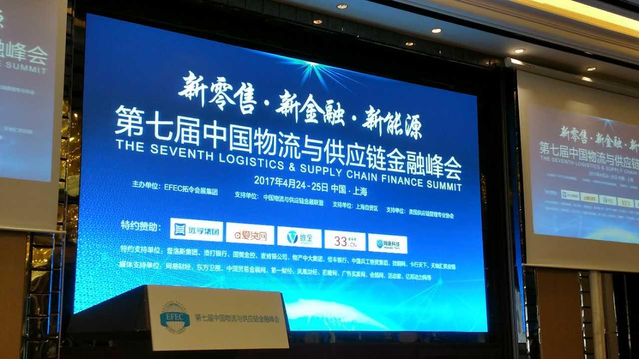 国美金融受邀出席第七届中国物流与供应链金融峰会