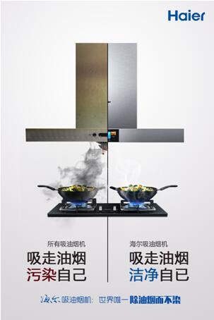 海尔吸油烟机:世界唯一除油烟而不染