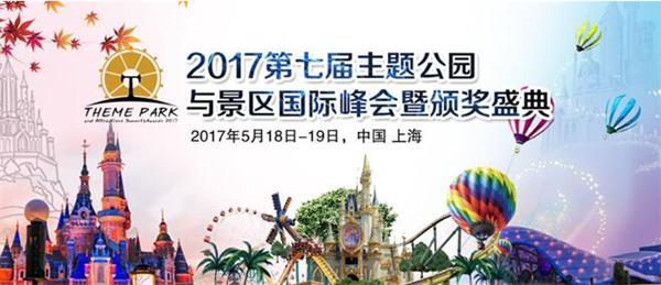 第七届主题公园与景区国际峰会暨颁奖盛典期待您的参与!