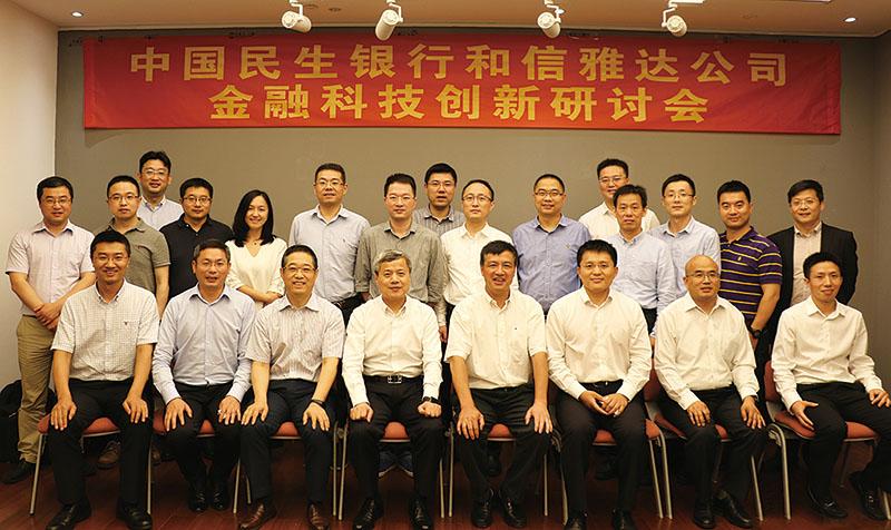 中国民生银行首席信息官林晓轩一行莅临信雅达调研考察
