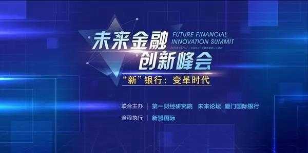 未来金融创新峰会即将在京举办 金融与科技大咖同台论道