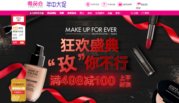 MAKE UP FOR EVER官方登陆唯品会6.16大促