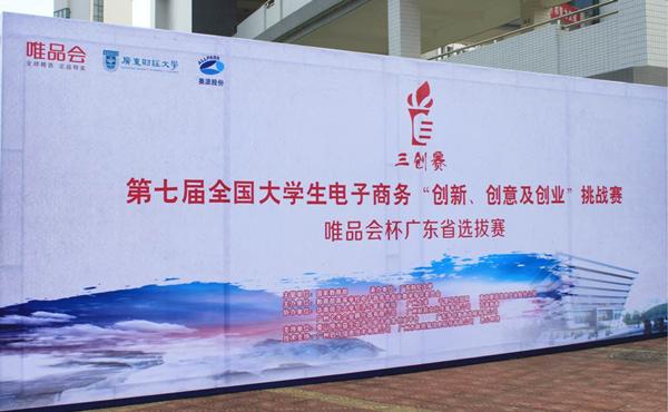 第七届全国大学生三创赛唯品会杯广东选拔赛惊喜收官