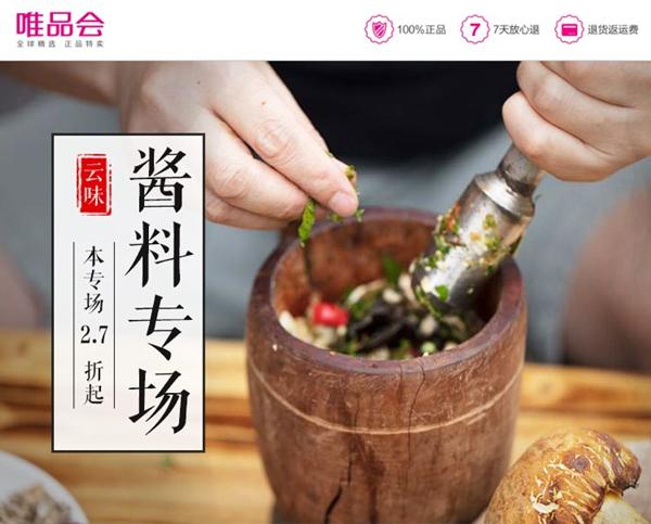 唯品生活上线料理神器特卖 美味菌菇酱料教你一秒变大厨