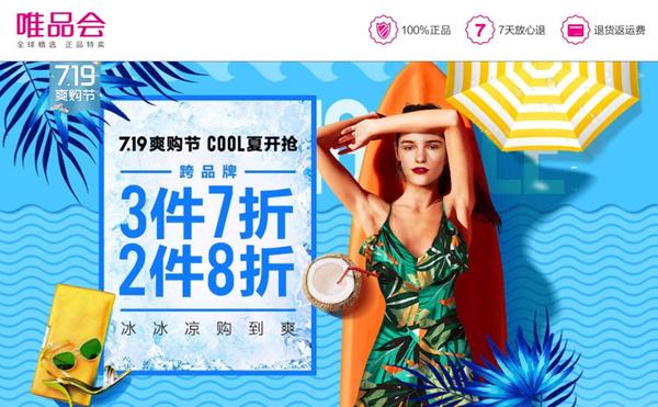 """唯品会7.19爽购节开启""""消暑大作战""""冰点价特卖狂欢火爆开抢"""