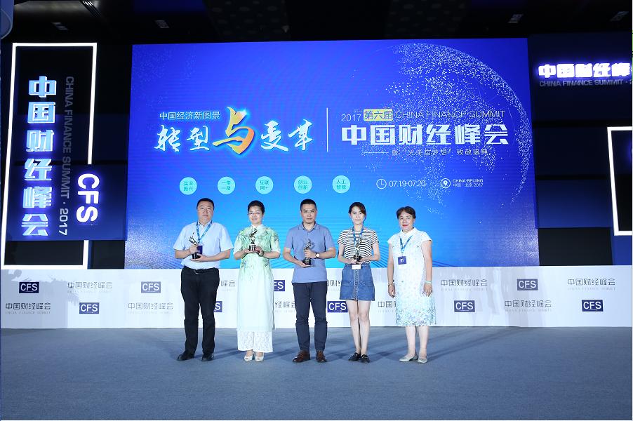 """高能环境荣获""""2017杰出绿色贡献奖"""",绘就中国环保新图景"""