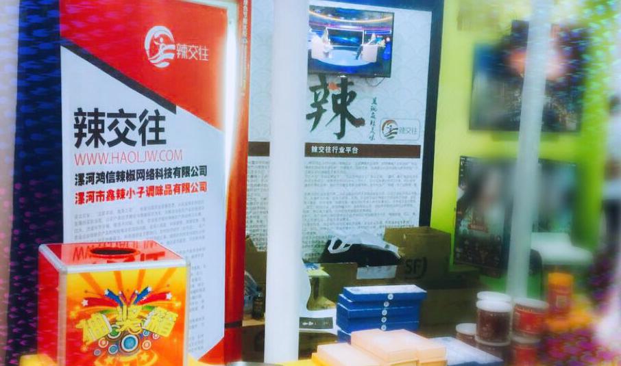 辣交往:小辣椒成就大产业