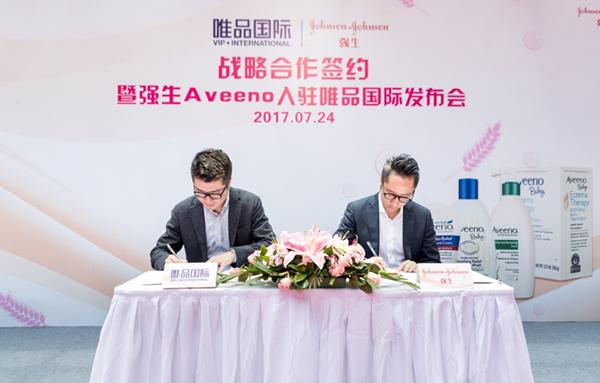 唯品国际携手强生消费品中国达成战略合作
