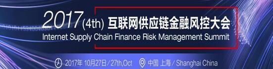第四届互联网供应链金融风控大会将于10月27日盛启