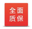 """Getac 推出全新 """"全面质保""""产品保修服务"""