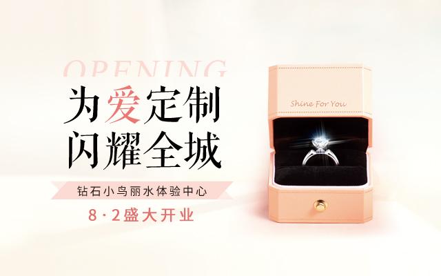 钻石小鸟丽水体验店8月开业 爱如艳阳甜蜜闪光