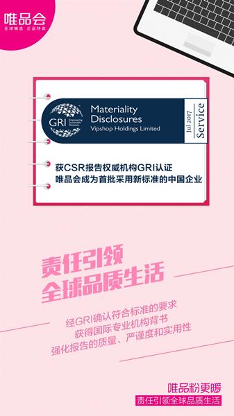 唯品会发布2016年企业社会责任报告:责任引领全球品质生活