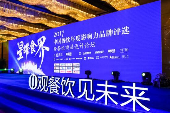 2017中国餐饮年度影响力品牌评选,上海首站启航