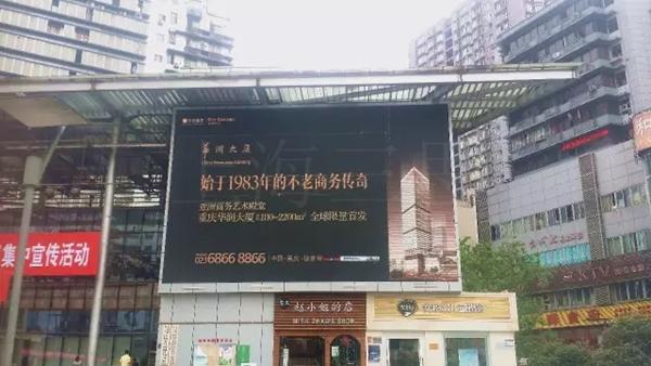 重庆杨家坪商圈户外全彩LED显示屏-走进西南,上海三思LED显示屏