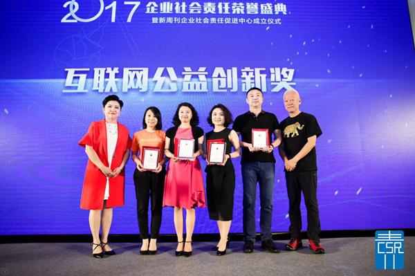 唯品会企业社会责任荣誉盛典收获双奖 引领互联网公益创新