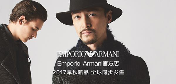 Emporio Armani官方店盛大入驻唯品会