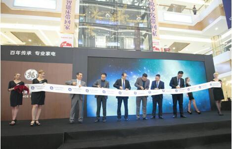 美国GE Appliances中国首家旗舰店在青岛开业