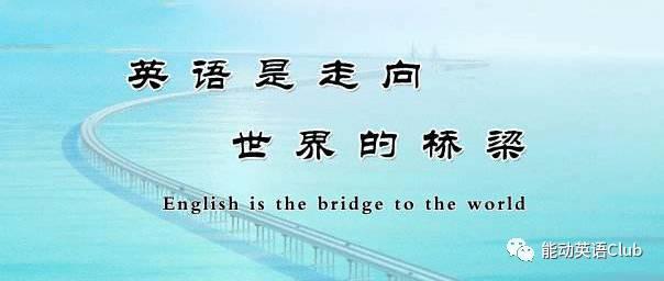 英语是沟通世界的桥梁