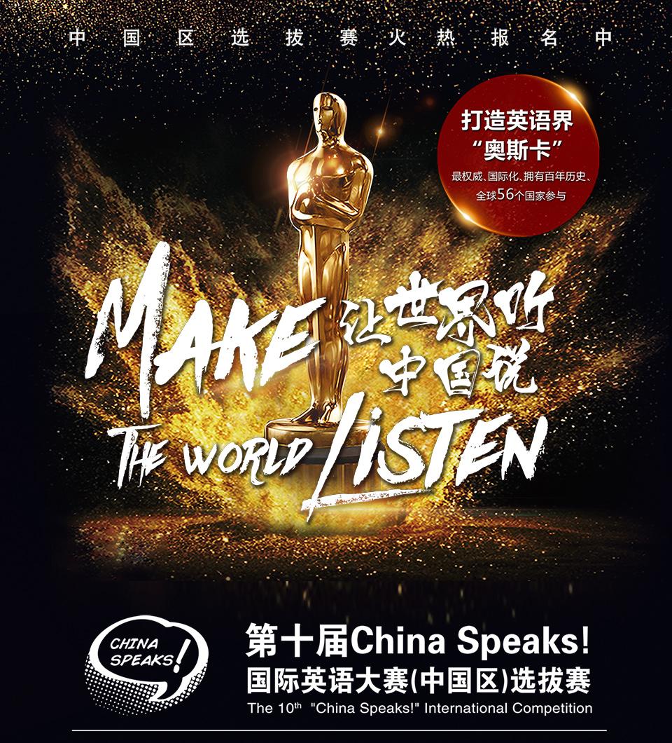 让世界听你说!第十届China Speaks!国际英语大赛盛大启幕
