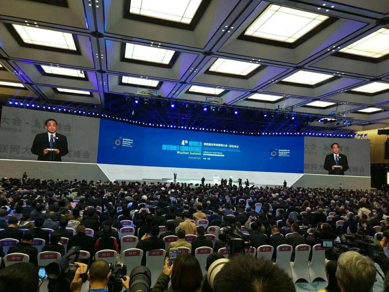 信雅达亮相第四届世界互联网大会·互联网之光博览会