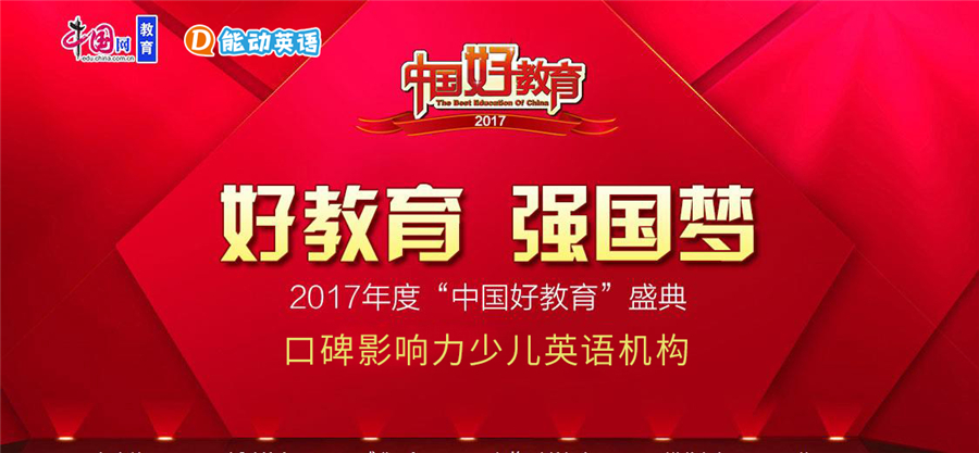 """""""中国好教育""""评选活动揭晓,能动英语获得2017年度口碑影响力少儿英语机构奖"""