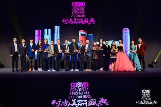 时尚感+科技感+品质感时尚COSMO美丽盛典颁唯品会电商大奖