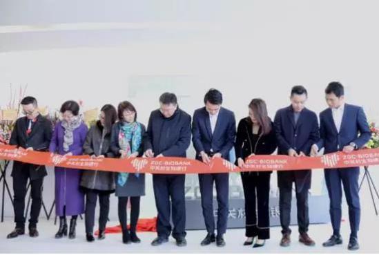 星咖特购集团战略入股中关村生物银行开业典礼圆满举行