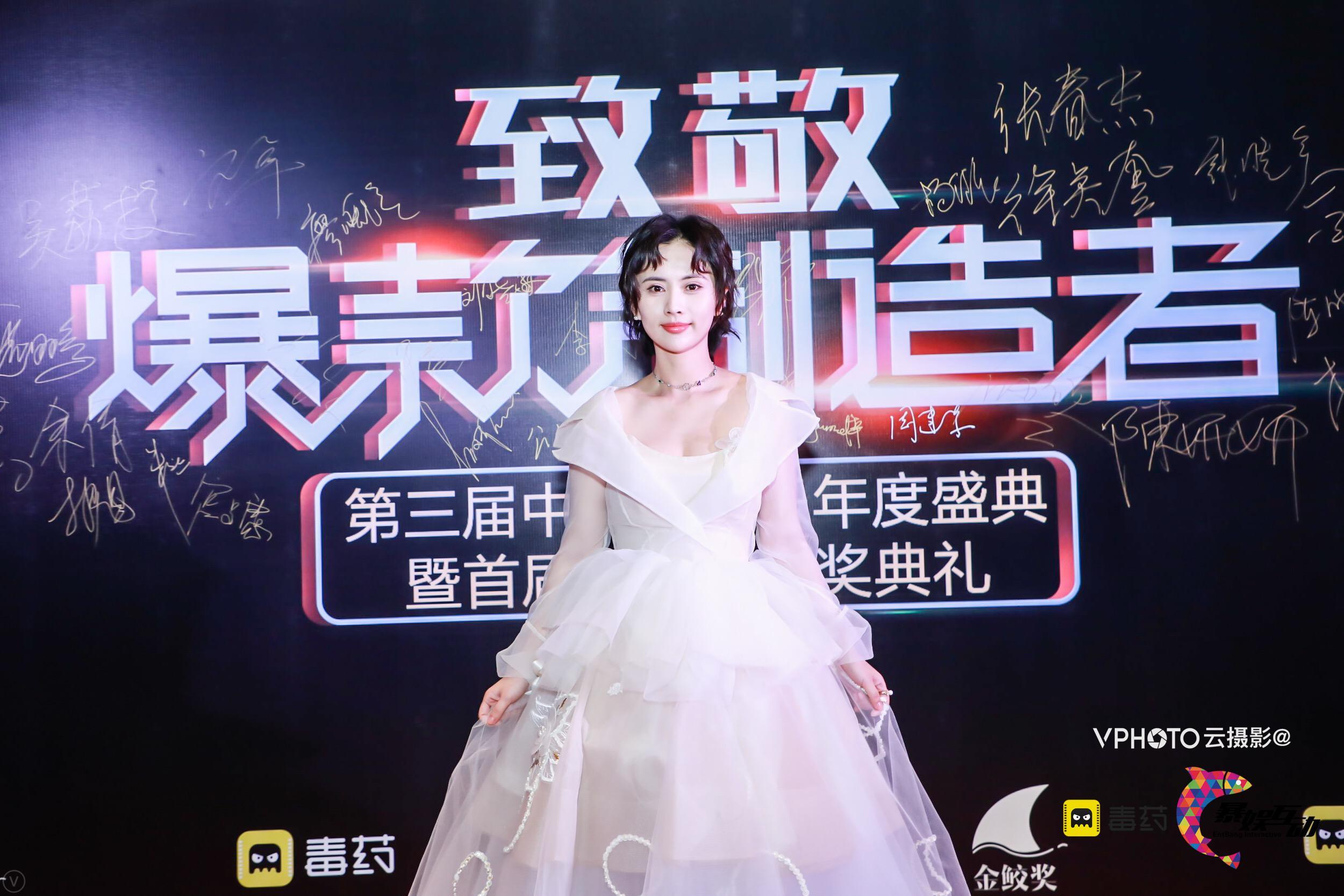 第3届中国泛娱乐年度盛典在京举行 金鲛奖获赞网生领域奥斯卡