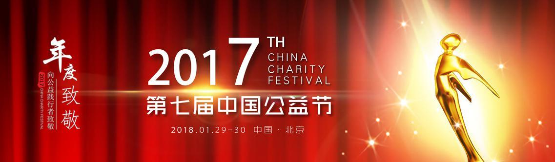 绽放公益梦想:亿百润将出席第七届公益节