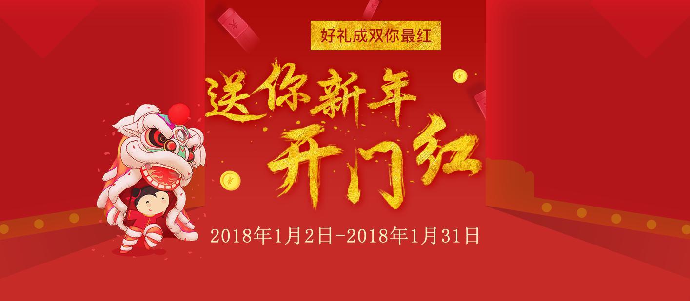 好礼成双·亿百润送您新年开门红!
