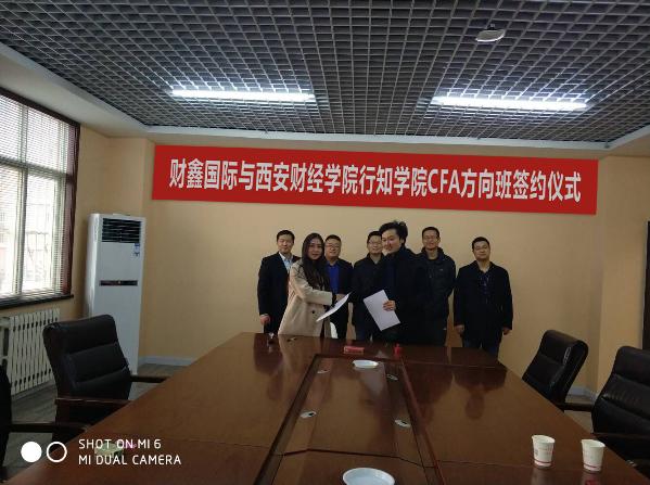 財鑫國際與西財行知學院CFA方向班簽約儀式隆重舉行